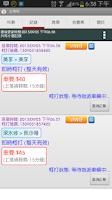 Screenshot of 全港易 Call Van 客貨車 Call車 APP