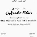 The Sermon on the Mount Arabic icon