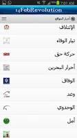 Screenshot of إعلام شباب 14 فبراير - البحرين