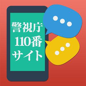 警視庁110番サイト通報アプリ for Android