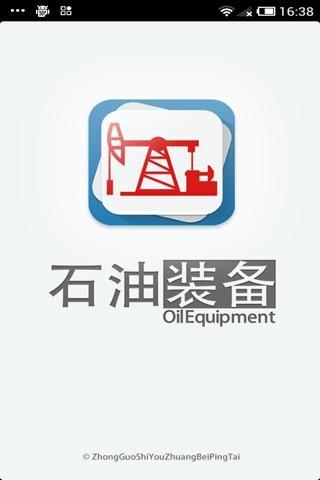 中国石油装备平台