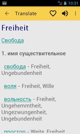 【免費書籍App】Vvs Russian German Dictionary-APP點子