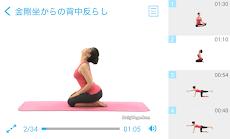 お腹・腰痩せヨガ(PRO)のおすすめ画像5