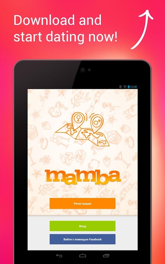 Dating for everyone – Mamba! - screenshot
