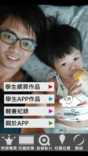 李保宜 個人介紹APP HCVS