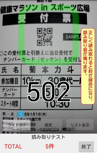QRu30c1u30a7u30c3u30afu30a4u30f3 1.0.7 Windows u7528 1