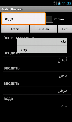 Arabic Russian Dictionary