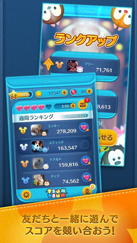 LINE:ディズニー ツムツム- screenshot