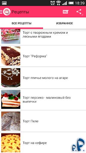 玩書籍App|Рецепты лучших тортов免費|APP試玩