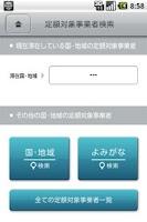 Screenshot of 海外パケットし放題