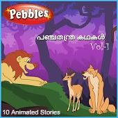Panchatantra Malayalam 1 free