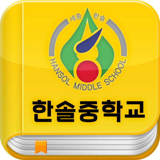한솔중학교 서재 LOGO-APP點子