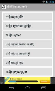 Khmer Ghost Story 2