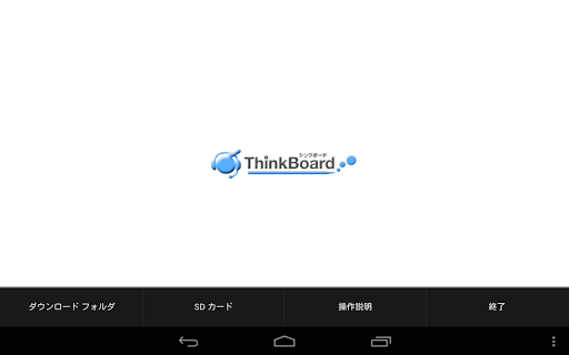 ThinkBoardプレーヤー