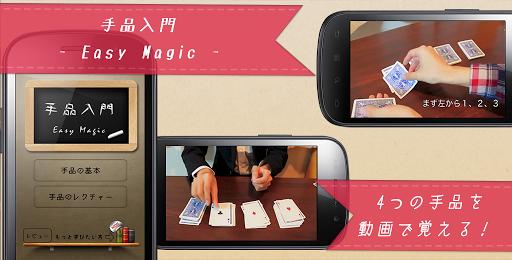 手品入門 - 4つのマジックを動画で解説 -