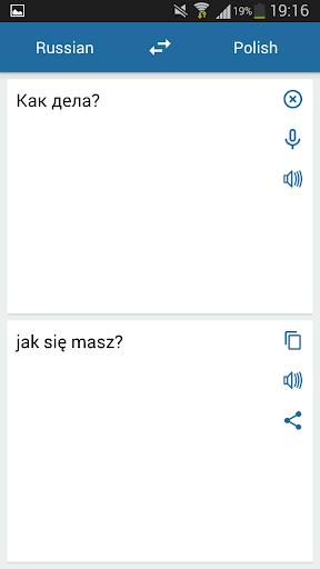 ロシア語ポーランド語翻訳