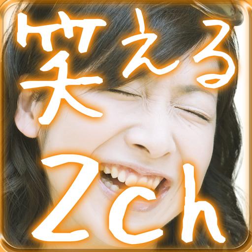 【無料】笑える話 「笑える2ch 2chまとめらば~ず」