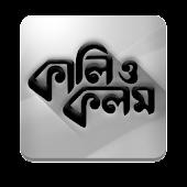 Kali o Kalam