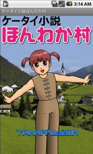 ケータイ小説ほんわか村