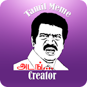Tamil Photo Comment Editor