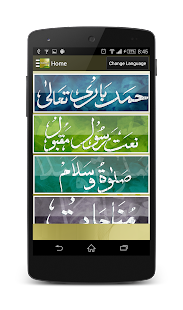Islamic Lyrics- screenshot thumbnail