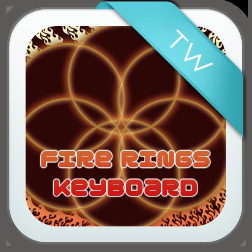 火戒指鍵盤 個人化 App LOGO-硬是要APP