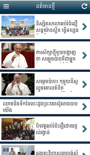 【免費新聞App】Catholic Cambodia KH-APP點子