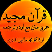 Quran With Urdu Translations