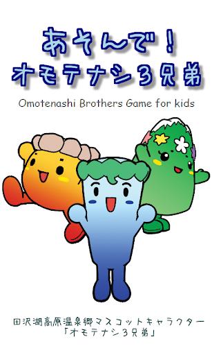 Omotenashi Bros. Game for kids