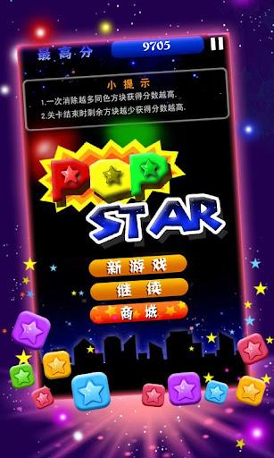 opStar 消滅星星