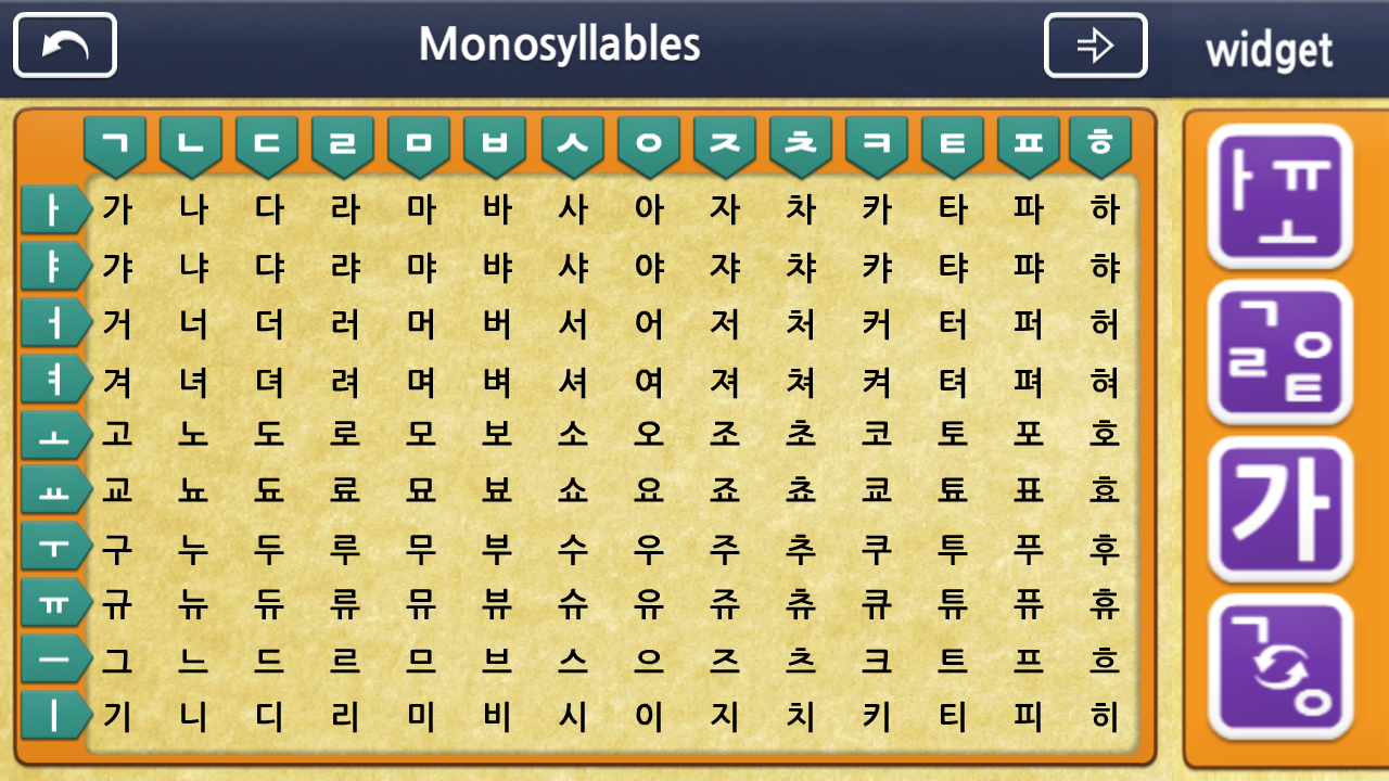 Gaon Hangeul 1- screenshot