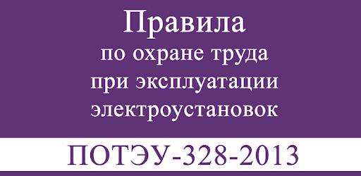 Пбээп Украины Скачать