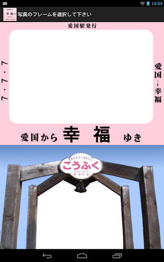 【免費旅遊App】幸福駅 千社札 ~ 愛の国から幸福へ ~-APP點子