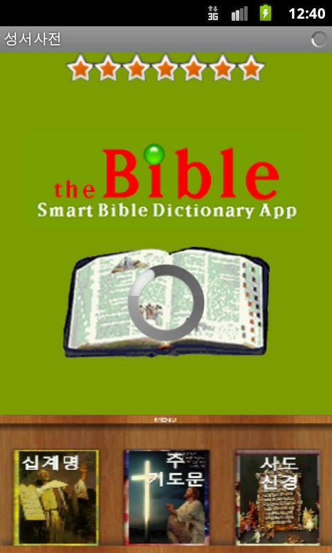 theBibleKorEng (Demo version)- screenshot