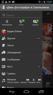 Одноклассники - screenshot thumbnail