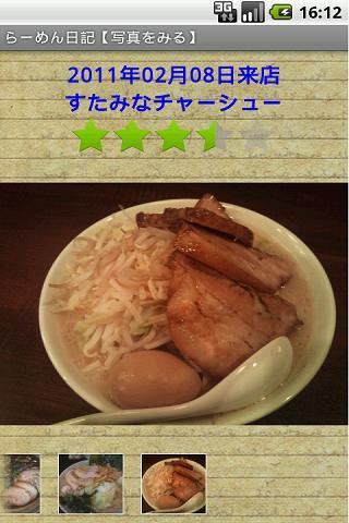 らーめん日記- screenshot