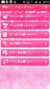 追っかけ韓国語 韓ペン ~Kanpen~- screenshot thumbnail