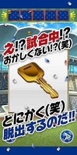 無料解谜Appの脱出ゲーム サッカースタジアムからの脱出 ワールドカップ編 記事Game