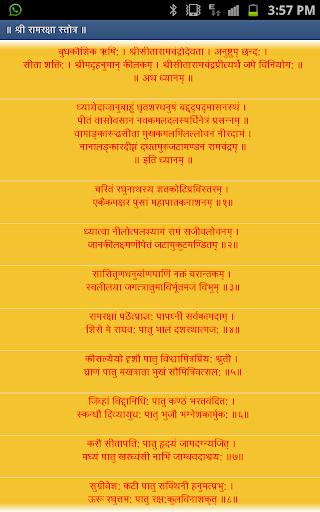 Ram Raksha with Translations