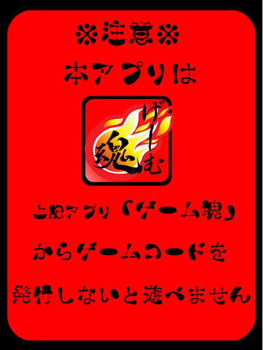UZA星人の侵略【魂獲得用ミニゲーム】