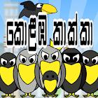 Kolaba Kaakka icon