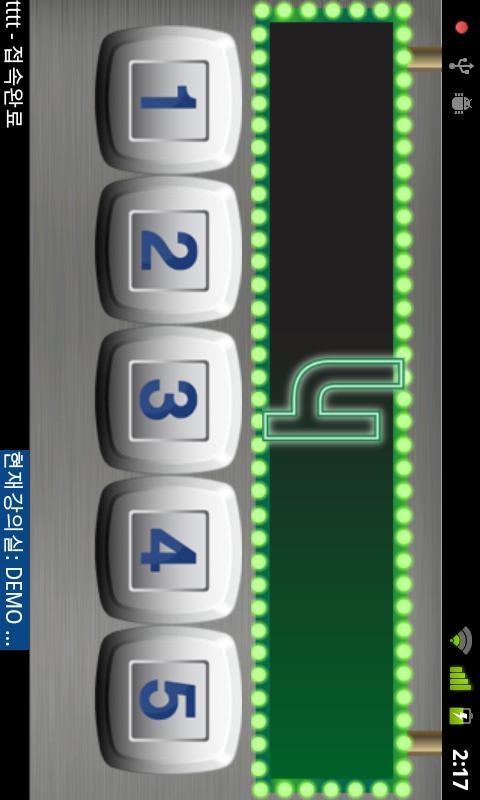 창의수학 - screenshot