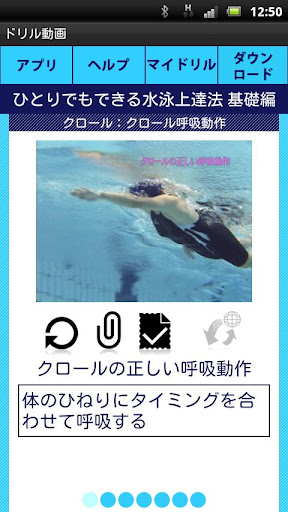 Swim Self Lesson basic Fr2 1.0 Windows u7528 2
