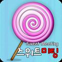 스위트미팅 < SWEET MEETING > icon