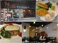 飯匠創意米食料理工坊