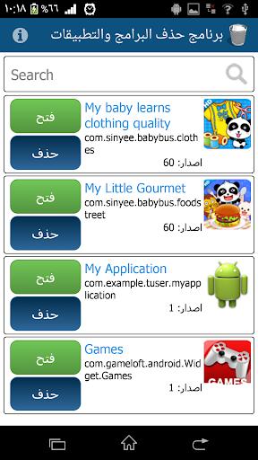免費下載工具APP|برنامج حذف البرامج والتطبيقات app開箱文|APP開箱王