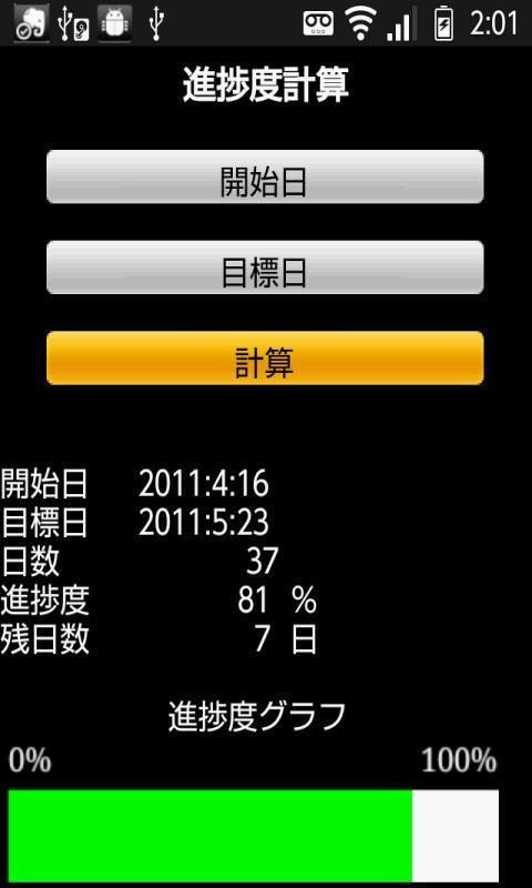 進捗度計算- screenshot