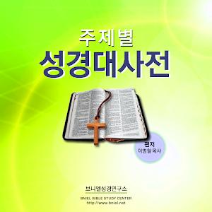주제별성경대사전 APK