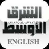 Asharq Al-Awsat (EN Mobile)