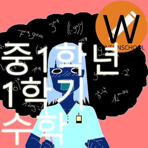 김민호 선생님의 뻔뻔스쿨 W학원 중학교수학 1학년2학기